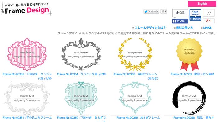 Webデザイン用フリー素材集+デザイン参考用サイト15選!