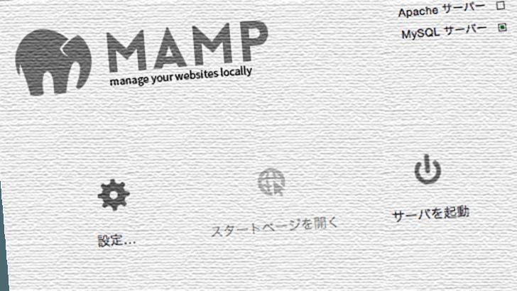 MAMPのApacheが起動しない - OS X 10.10 Yosemite