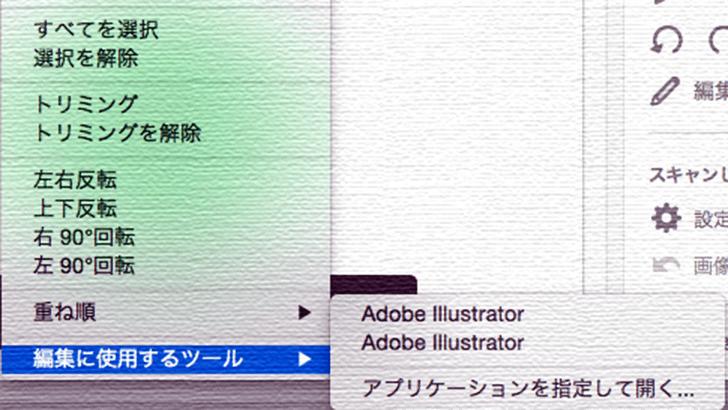 Acrobatから一部のオブジェクトをIllustratorで編集する方法