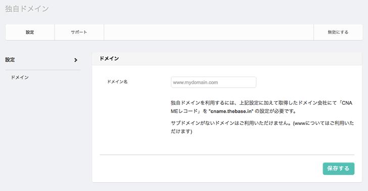 BASEの無料ネットショップを独自ドメインで運用する手順
