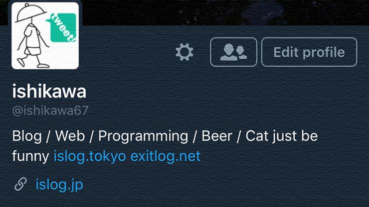 Twitter(ツイッター)のiOS版アプリで夜間モードを試してみた!