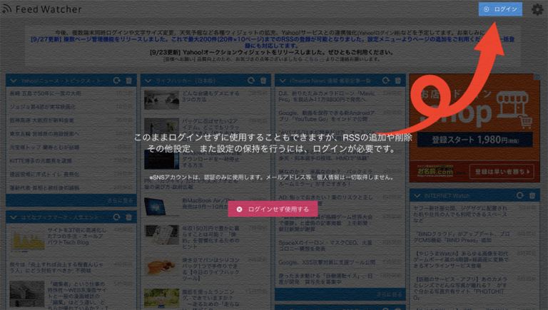 国産RSSリーダーFeed Watcherを使ってみた!My Yahoo!の代替に!