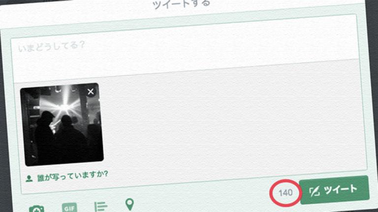 Twitter仕様変更!文字数に画像等が含まれないか試したよ
