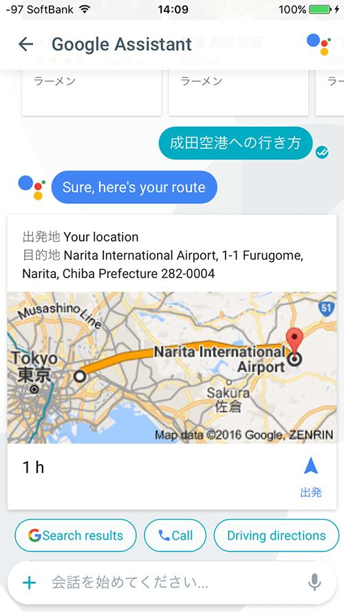Alloレビュー!Googleアシスタントとチャットできるアプリ!