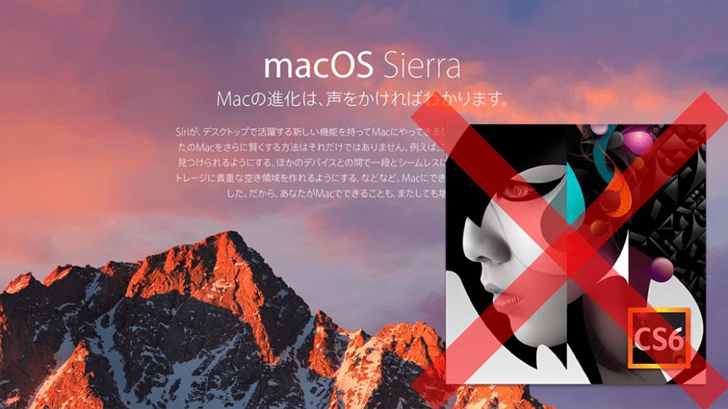 macOS SierraではAdobe CS6は動かない!Creative Cloudへの移行が吉か