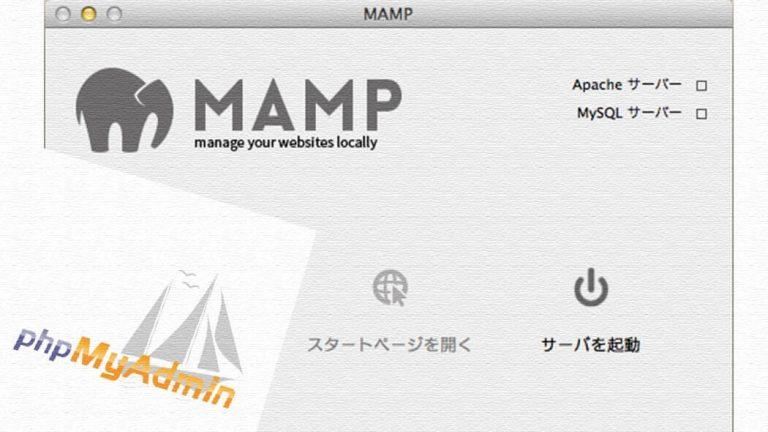 MAMPのphpMyAdminでインポートするファイル上限をアップする方法