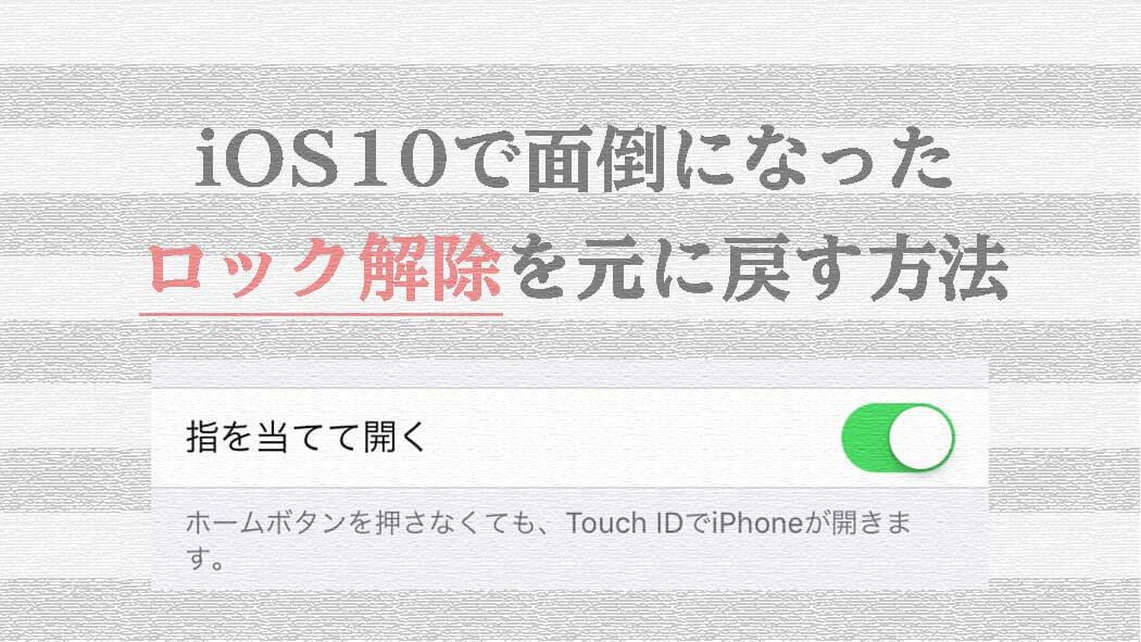 iOS10でロック解除が面倒になった?簡単に元に戻す方法!