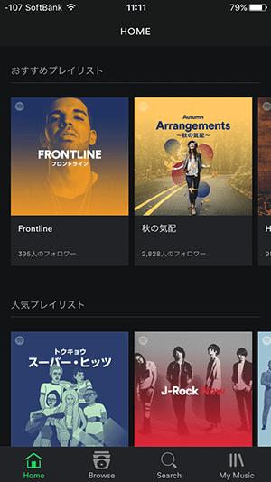 Spotifyの招待コードが届いたので使ってみた(日本上陸した音楽ストリーミングサービス)