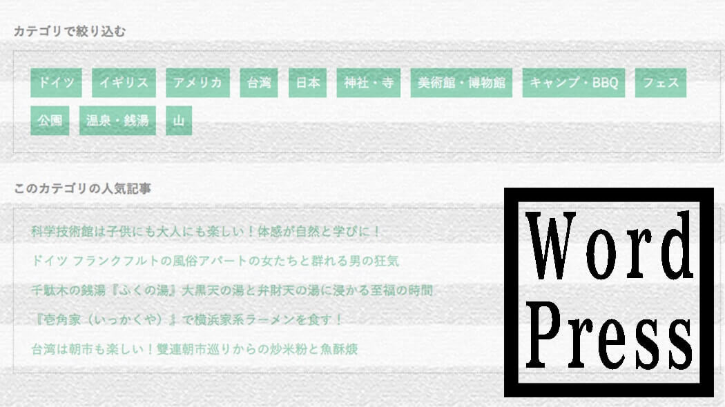 ブログのカテゴリーページをカスタマイズしてアクセスアップ!(WordPress)