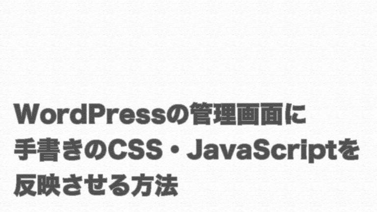 WordPressの管理画面に手書きのCSSを反映させる方法