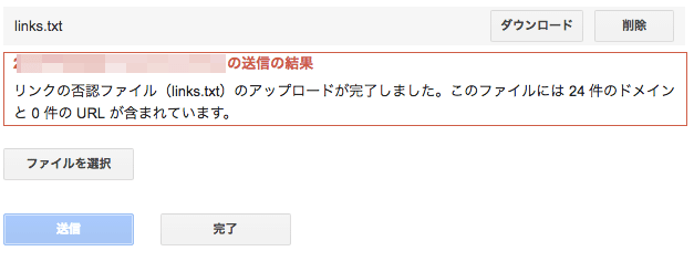 リンク否認ツールで低品質リンクからサイトを守る方法(Search Console)