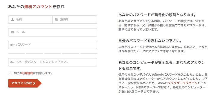 MEGA|無料で50GB使えるオンラインストレージ!容量不足解消にも!