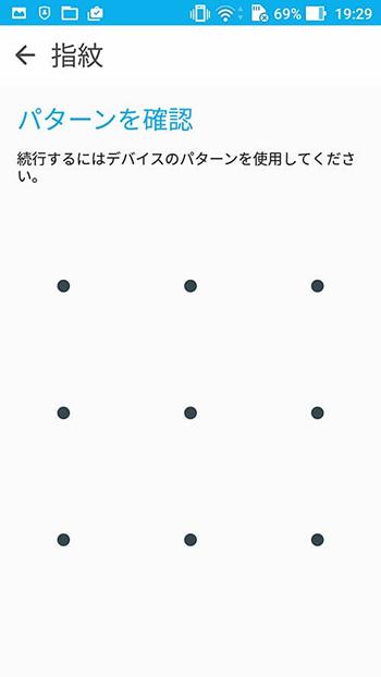 ZenFone 3の指紋認証|約0.2秒でのロック解除と他の使い方