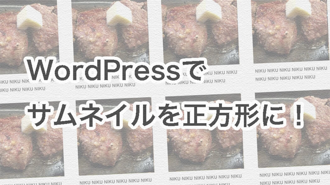 WordPressでサムネイル画像を正方形に!コードを1行追加するだけ