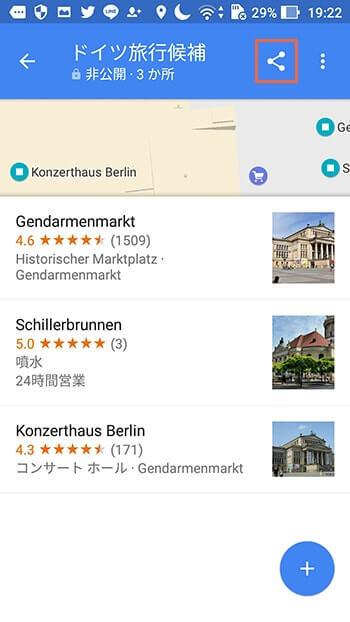 旅行の計画に便利!Googleマップでお気に入り場所リストをシェア!