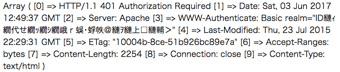 Basic認証環境でfile_get_contentsが動かない!?エラー確認と対処方法