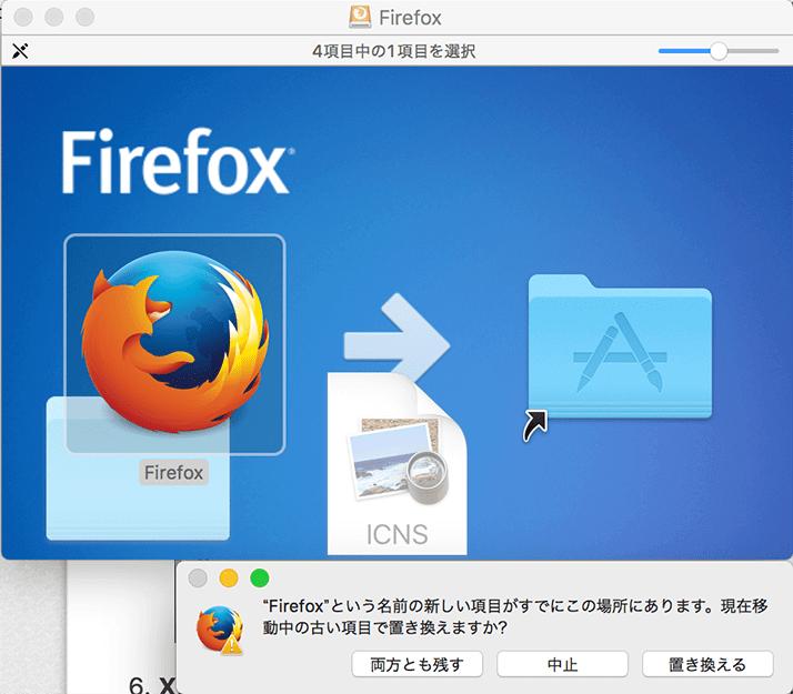 Firefox Quantumでアドオン使えない!!ダウングレードする方法