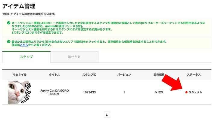 自作LINEスタンプの作成から申請・販売までの手順まとめ!