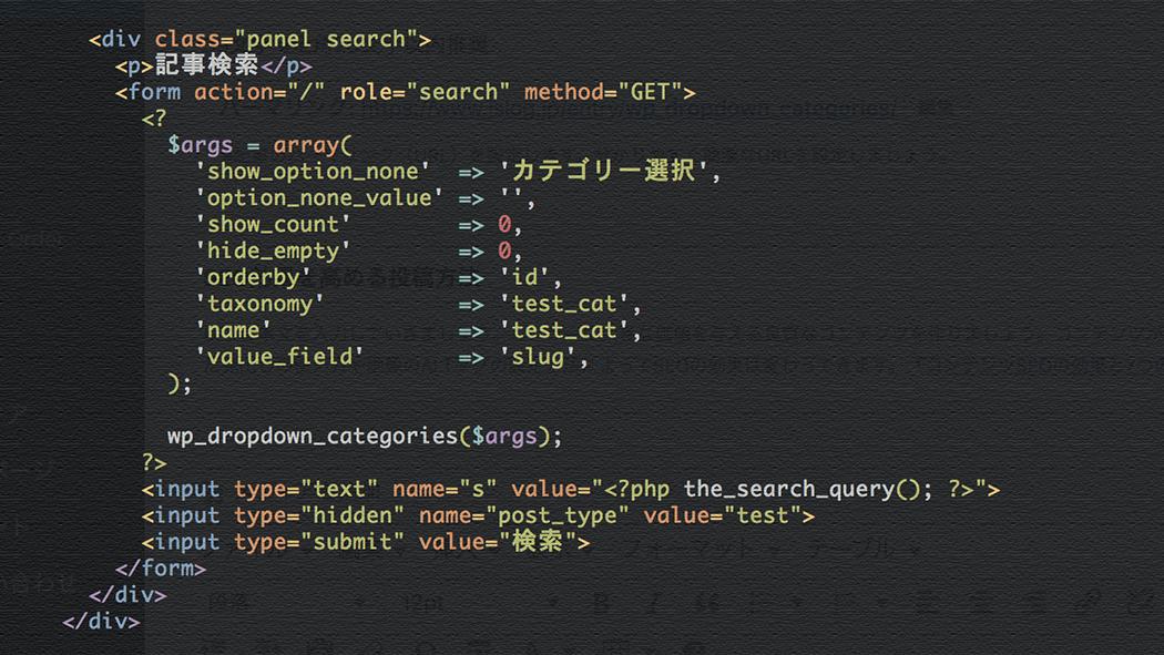 wp_dropdown_categoriesでカテゴリー絞り込み検索を作る方法