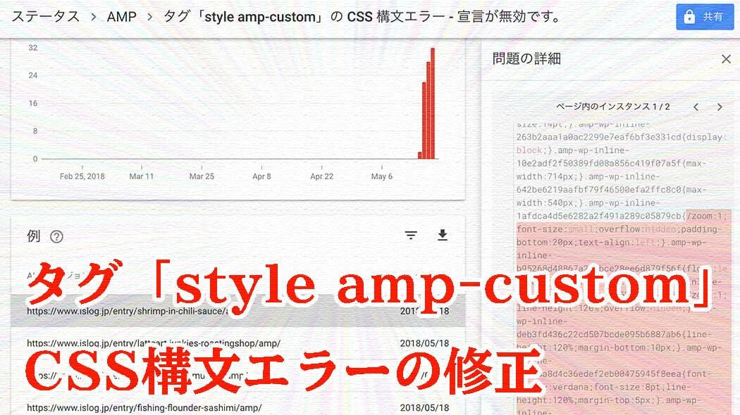 AMP-タグ「style amp-custom」のCSS構文エラーの修正方法