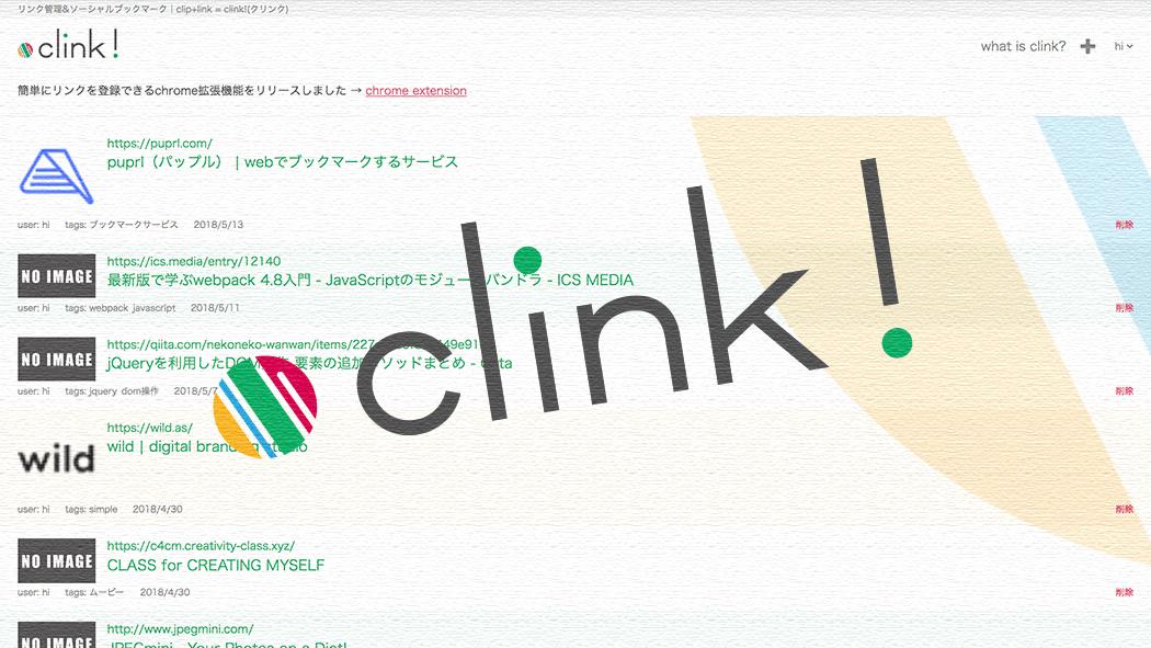 リンク管理&ソーシャルブックマークサービス「clink!」をリリースしました