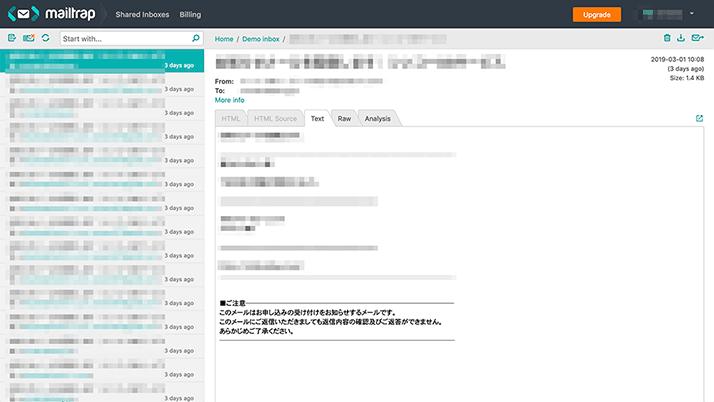 ローカル環境でのメールテストはMailtrapが簡単&便利