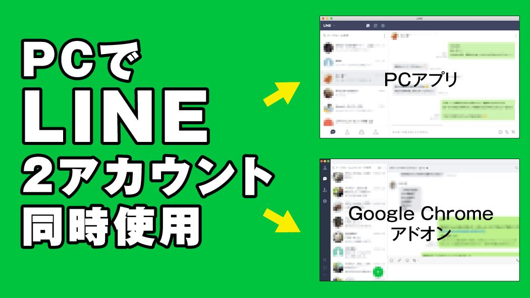 PCでLINE2アカウント同時使用!複数LINE同時利用する方法