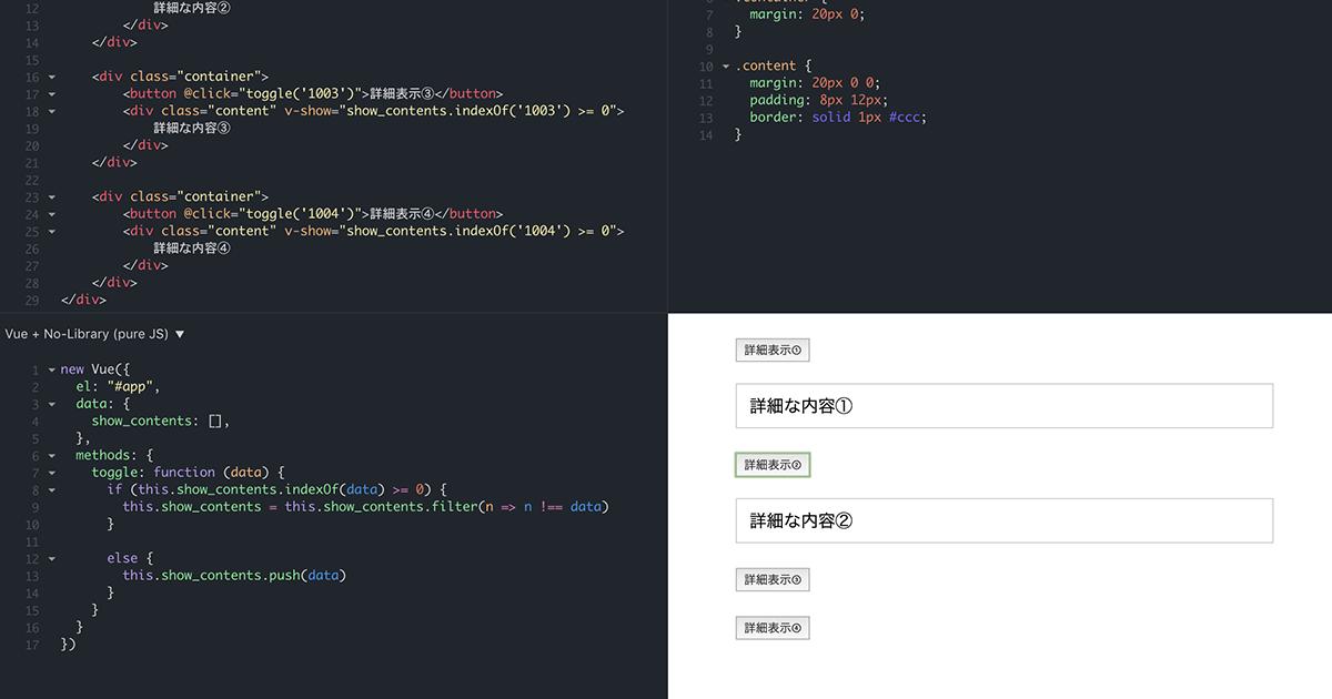 Vue.jsでtoggle機能実装!多箇所で使いたい時の実装方法
