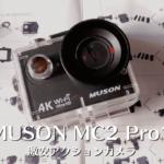 MUSON MC2 Pro1を使い始めて早1年…今更レビューしてみた