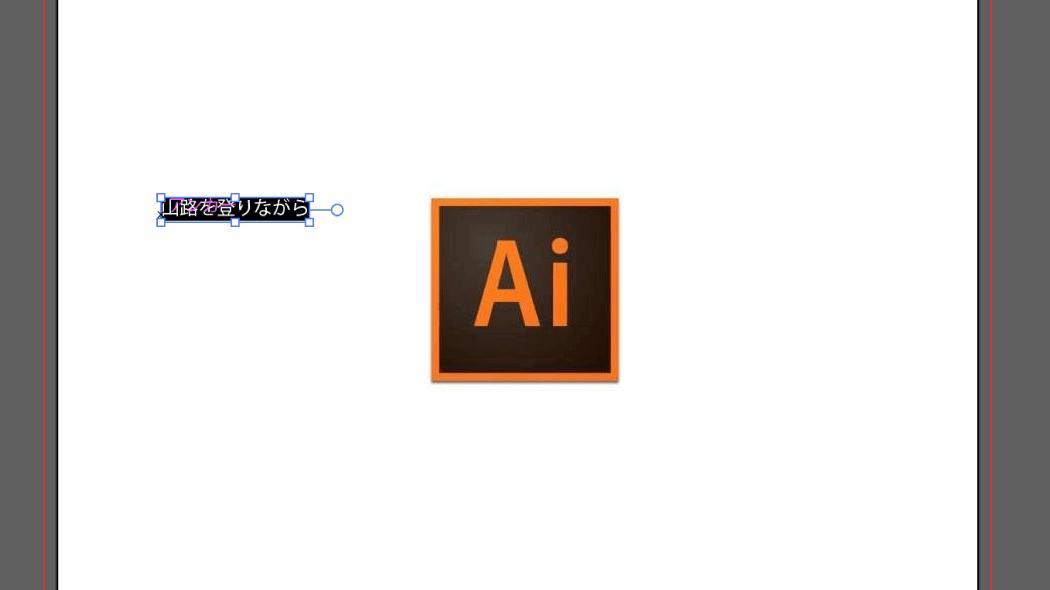 Illustrator CCの文字ツール「山路を登りながら」の初期テキストを消す|Adobe Illustrator CC