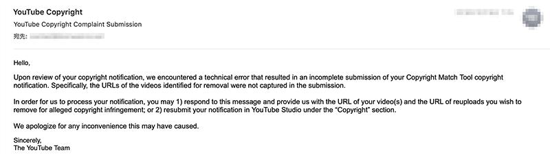 YouTube動画が著作権侵害で削除…え?申立人が自分!?
