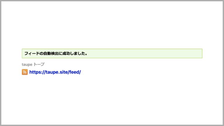 WordPressでRSSが検出されないのはプラグインが原因かも