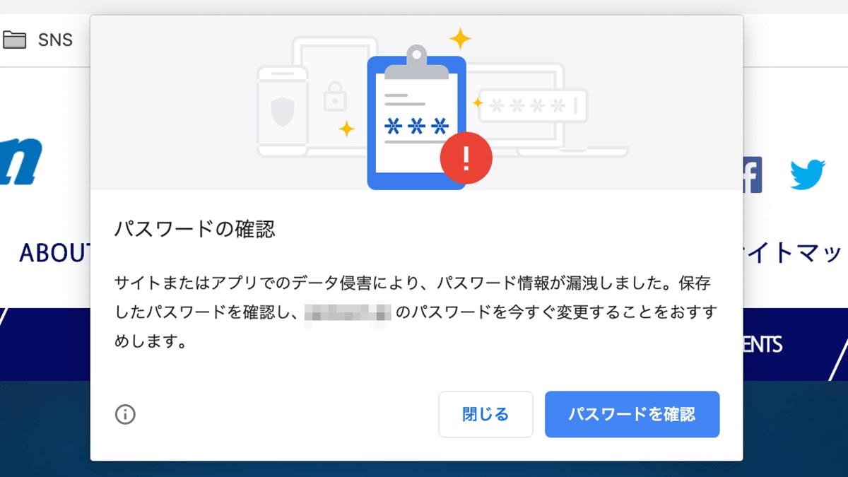 Chromeで「データ侵害によりパスワード情報が漏洩」と警告が!対応方法は?