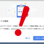 "<span class=""title"">Chromeで「データ侵害によりパスワード情報が漏洩」と警告が!対応方法は?</span>"
