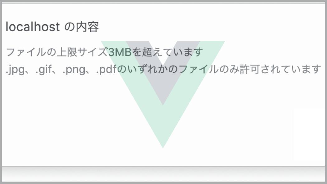 inputのtype=file選択時にjsでバリデーションする【vue.js】