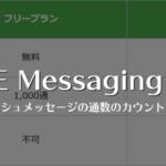 """<span class=""""title"""">注意!LINE Messaging API プッシュメッセージ通数のカウント方法にお気をつけを</span>"""