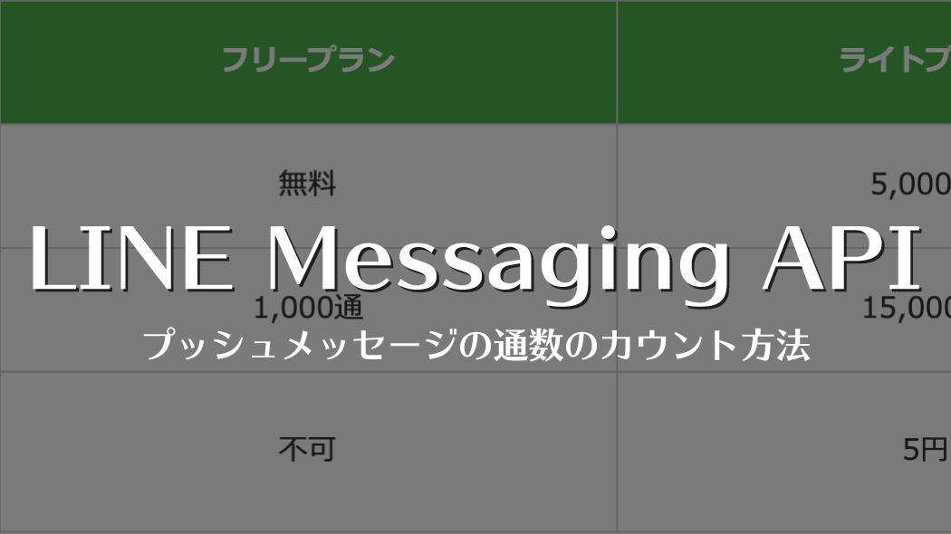 注意!LINE Messaging API プッシュメッセージ通数のカウント方法にお気をつけを