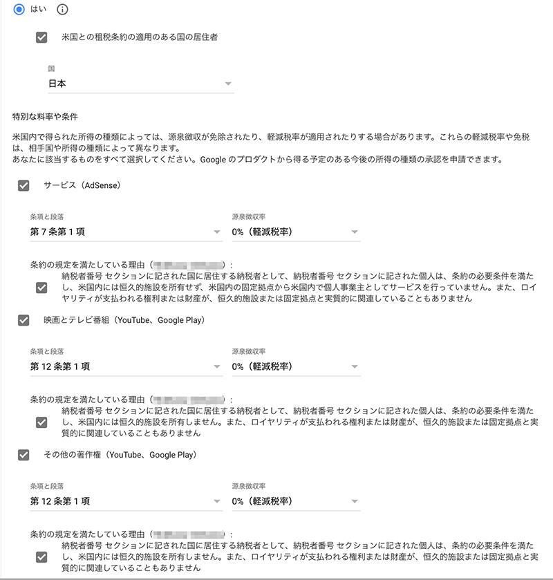 税務情報提出手順 YouTube(アドセンス)収益で提出が必須に