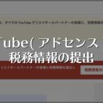"<span class=""title"">税務情報提出手順|YouTube(アドセンス)収益で提出が必須に</span>"